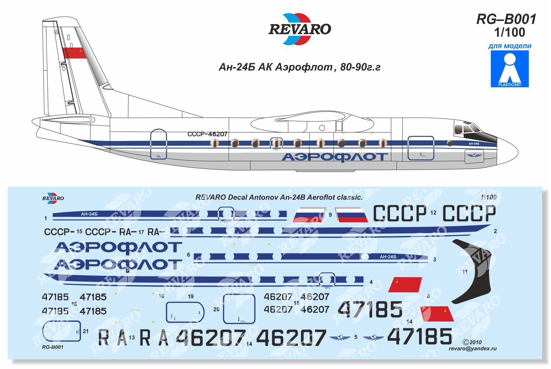 декаль, 1/100, Ан-24 Б, revaro, реваро, An-24 B, decal