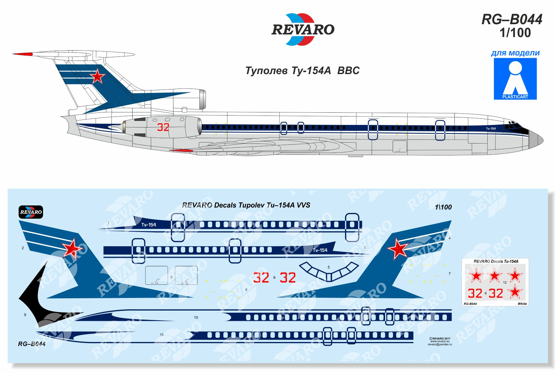 декаль на Ту-154 32 ВВС, revaro plasticart  decal 1 100