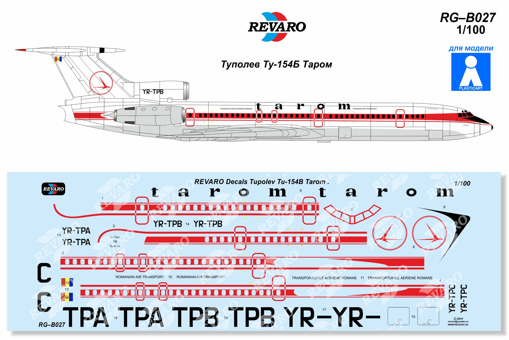 декаль на Ту-154Б, revaro plasticart  decal 1 100