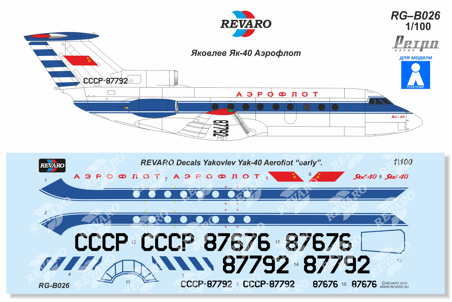 декаль на Як-40 реваро revaro plasticart  decal 1 100